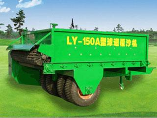 LY-150A型球道覆沙机