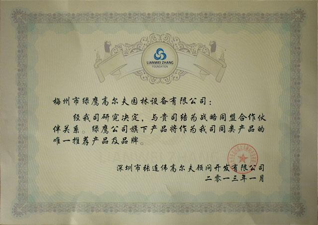 与深圳市张连伟ballbet贝博app下载ios顾问开发有限公司的战略同盟合作伙伴关系证书